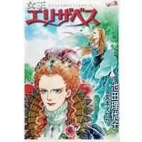 【無料連載】女王エリザベス