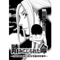 踏みにじられた命〜2009年西淀川区女児虐待死事件〜(単話版)