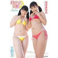 『美少女伝説』 朝倉恵梨奈・平野もえ デジタル写真集 Vol.02