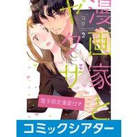 【コミックシアター】 漫画家とヤクザ