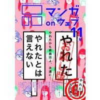 マンガ on ウェブ第11号 無料お試し版〔雑誌〕