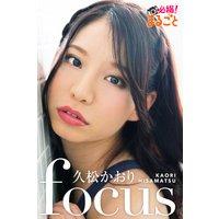 focus 久松かおり