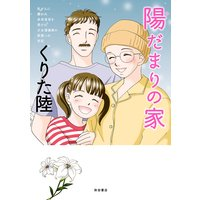 乳がんに襲われ余命宣告を受けた少女漫画家の家族への手記 陽だまりの家