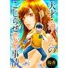 天才・海くんのこじらせ恋愛事情 分冊版 19