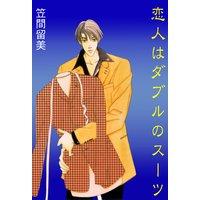【無料連載】恋人はダブルのスーツ