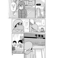 【無料連載】どんぶり委員長