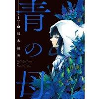 【無料連載】青の母