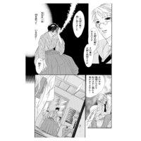 【無料連載】丘辺あさぎ作品集2 ごっこ遊び