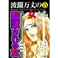 波瀾万丈の女たち Vol.13 監禁される女