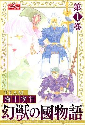 幻獣の國物語 第1巻