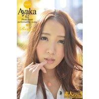 素人GAL!ガチ撮りPHOTOBOOK Vol.45 Ayaka 02 Remix