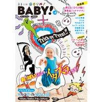 BABY! byモーニング+FRaU