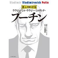 まんがでわかる ウラジーミル・ウラジーミロヴィチ・プーチン