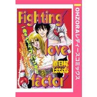 Fighting love factor