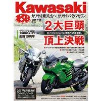 Kawasaki【カワサキバイクマガジン】2017年11月号