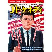 comic J・F・ケネディ