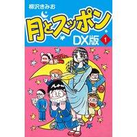 月とスッポン DX版