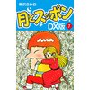 月とスッポン DX版 7