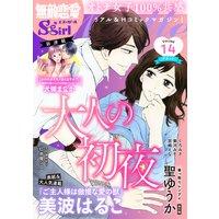 無敵恋愛S*girl Anette Vol.14 大人の初夜