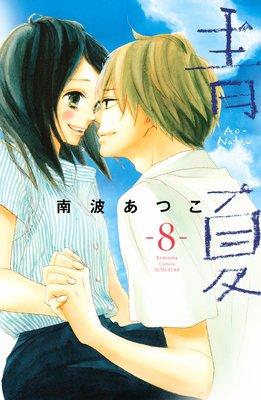 青Ao‐Natsu夏 8巻