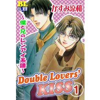 Double Lovers'KISS