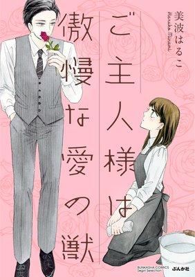 ご主人様は傲慢な愛の獣(分冊版)【第9話】身分違いの恋