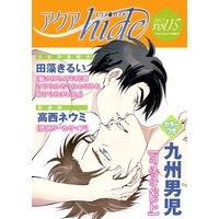 アクアhide Vol.15