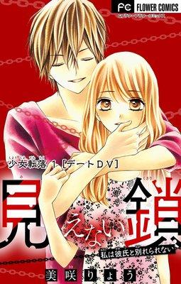 少女転落 1 【デートDV】 〜見えない鎖〜【マイクロ】