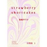 strawberry shortcakes 分冊版