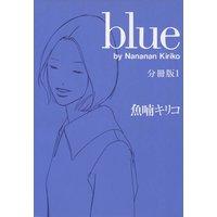 blue 分冊版