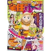 主任がゆく!スペシャル Vol.116