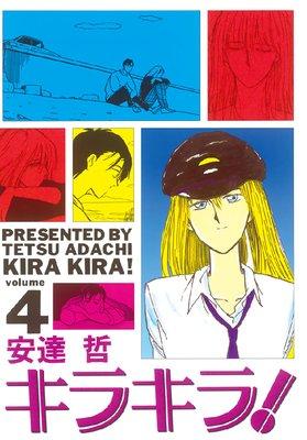 キラキラ! 4巻