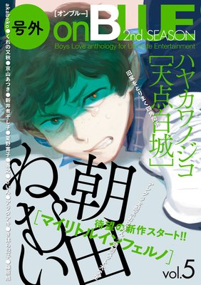 号外 onBLUE 2nd SEASON vol.5