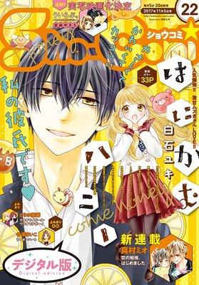 Sho‐Comi 2017年22号(2017年10月20日発売)