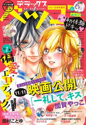 デラックスベツコミ 2017年12月号増刊(2017年10月24日発売)