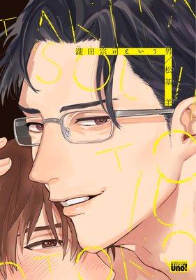 瀧田宗司という男【電子限定描き下ろし漫画付き】