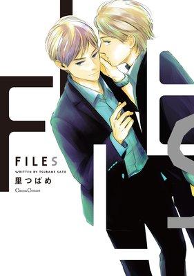 FILES【おまけ付きRenta!限定版】