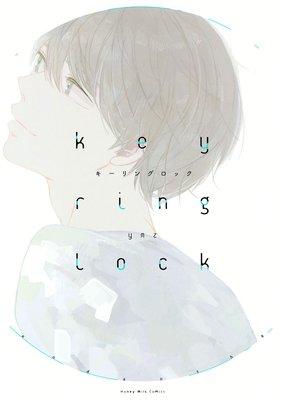 キーリングロック【おまけ付きRenta!限定版】