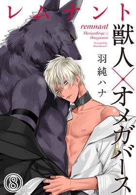 レムナント―獣人オメガバース― (8)