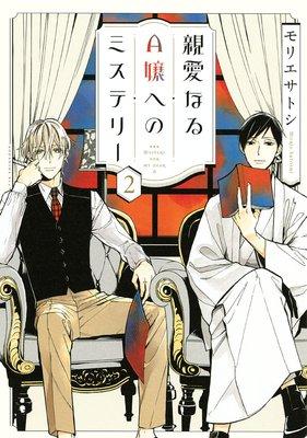 親愛なるA嬢へのミステリー 2巻【おまけ付きRenta!限定版】
