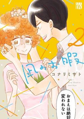 凪のお暇 2【Renta!限定ペーパー付】