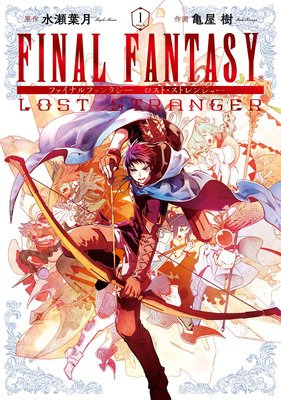 FINAL FANTASY LOST STRANGER 1巻【特典付き】