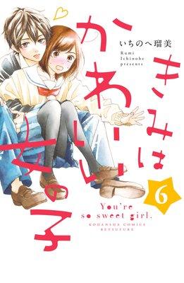 きみはかわいい女の子 6巻【おまけ付きRenta!限定版】