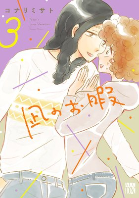凪のお暇 3【Renta!限定ペーパー付】
