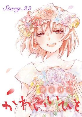 AneLaLa かわいいひと story22