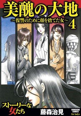 美醜の大地〜復讐のために顔を捨てた女〜 (4)