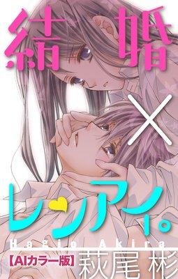 Love Silky 結婚×レンアイ。【AIカラー版】 story01