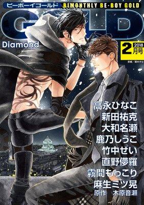 ビーボーイゴールド2018年2月号 分冊版 Diamond