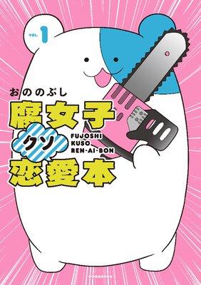 腐女子クソ恋愛本 1巻