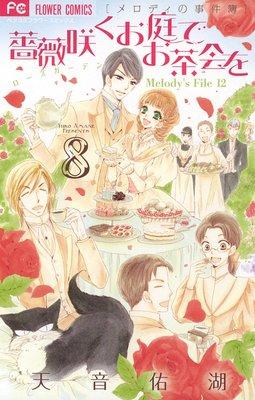 薔薇咲くお庭でお茶会を 8
